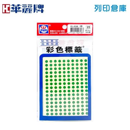 華麗牌 綠色圓點標籤貼紙 WL-2028 / 5mm (1600張/包)