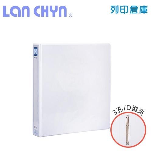 連勤 LC-150C-3D 1.5吋三孔D型無耳夾 PVC雙封面目錄資料夾(封面可抽換)-白色1本