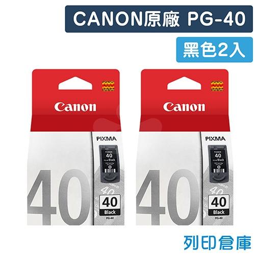 CANON PG-40  / PG40原廠黑色墨水匣(2黑)