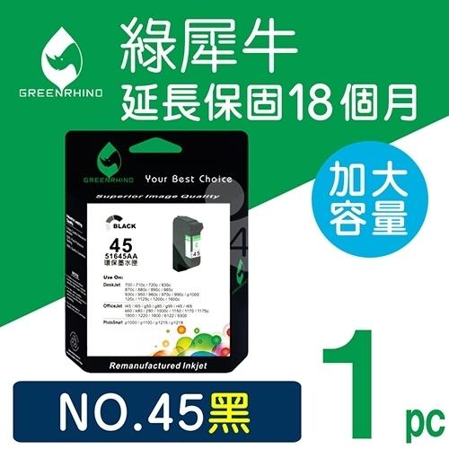 綠犀牛 for HP NO.45 (C51645A) 黑色環保墨水匣