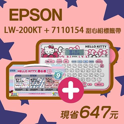 【獨家贈送-限量海外版標籤帶乙款-隨機出貨】EPSON LW-200KT HELLO KITTY 標籤機 + EPSON 7110154 Hello Kitty系列甜心組標籤帶(三款/寬度12mm)