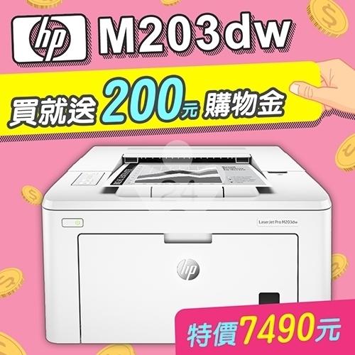 【獨家加碼送200元購物金】HP LaserJet Pro M203dw 無線雙面黑白雷射印表機