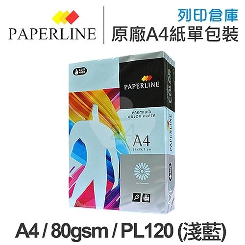 PAPERLINE PL120 淺藍色彩色影印紙 A4 80g (單包裝)