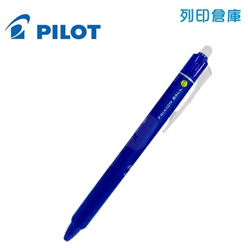 PILOT 百樂 LFBK-23F-L 藍色 0.7 按鍵魔擦鋼珠筆 / 擦擦筆 1支