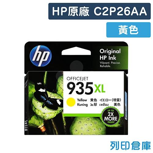HP C2P26AA (NO.935XL) 原廠黃色高容量墨水匣