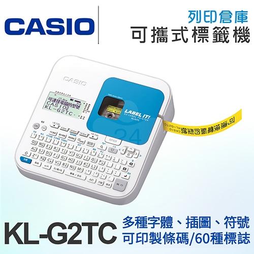 CASIO KL-G2TC 多功能高效率標籤機