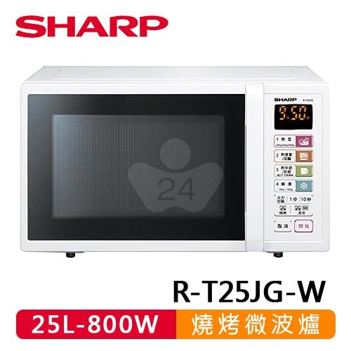 【SHARP 夏普】25公升 微電腦燒烤微波爐(白色) R-T25JG(W)