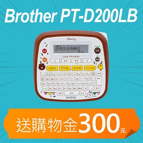 【加碼送購物金300元】Brother PT-D200LB LINE FRIENDS 創意自黏標籤機
