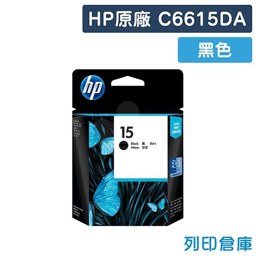HP C6615DA (NO.15) 原廠黑色墨水匣