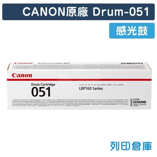 CANON Drum-051 / Drum051 原廠感光鼓