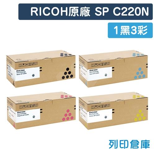 RICOH SP C220N 原廠碳粉匣超值組(1黑3彩)