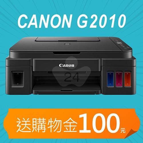 【加碼送購物金100元】Canon PIXMA G2010 原廠大供墨複合機