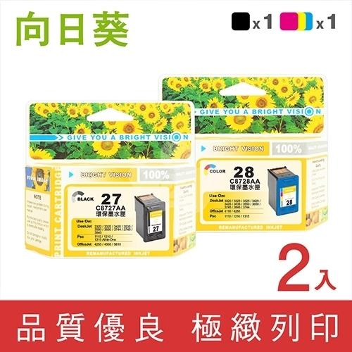 向日葵 for HP NO.27 + NO.28 / 1黑1彩超值組 (C8727AA+C8728AA) 高容量環保墨水匣
