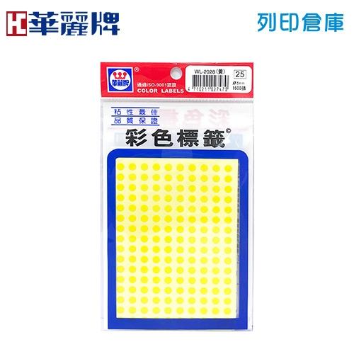 華麗牌 黃色圓點標籤貼紙 WL-2028 / 5mm (1600張/包)