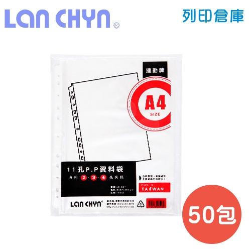 連勤 LC-011-1 A4 11孔透明資料袋內頁 50包/箱