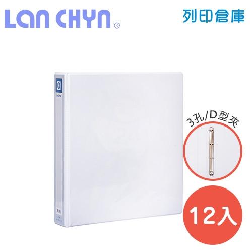 連勤 LC-150C-3D 1.5吋三孔D型無耳夾 PVC雙封面目錄資料夾(封面可抽換)-白色1箱(12本)
