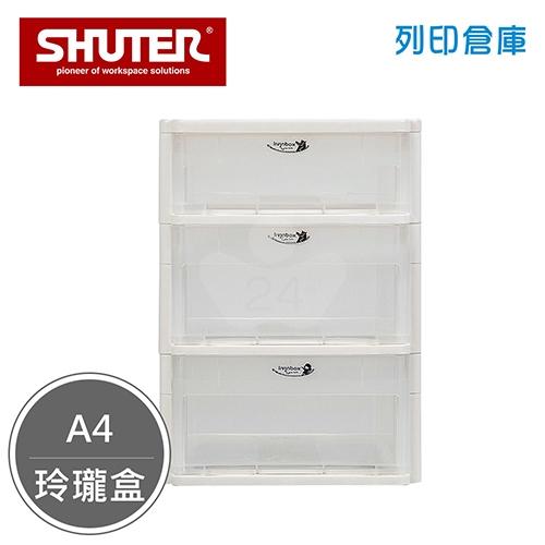 SHUTER 樹德 PC-2421 魔法收納力 A4玲瓏盒 白色 (個)