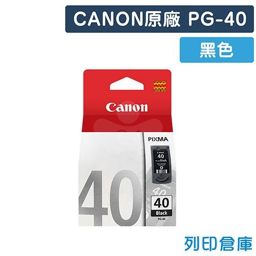 CANON PG-40 / PG40 原廠黑色墨水匣
