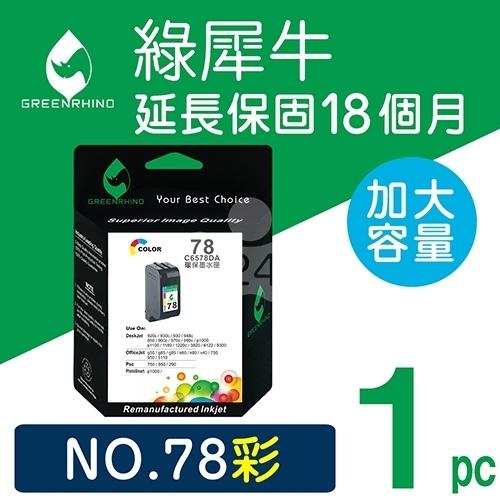 綠犀牛 for HP NO.78 (C6578DA) 彩色環保墨水匣