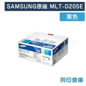 SAMSUNG MLT-D205E 原廠黑色高容量碳粉匣