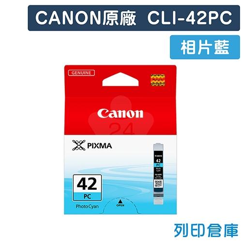 CANON CLI-42PC 原廠相片藍墨水匣