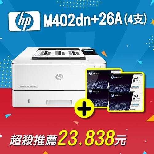 【限時促銷加購碳粉省1170元】HP LaserJet Pro M402dn 黑白雷射雙面印表機 + CF226A原廠黑色碳粉匣4入組- 原廠登錄升級3年保固