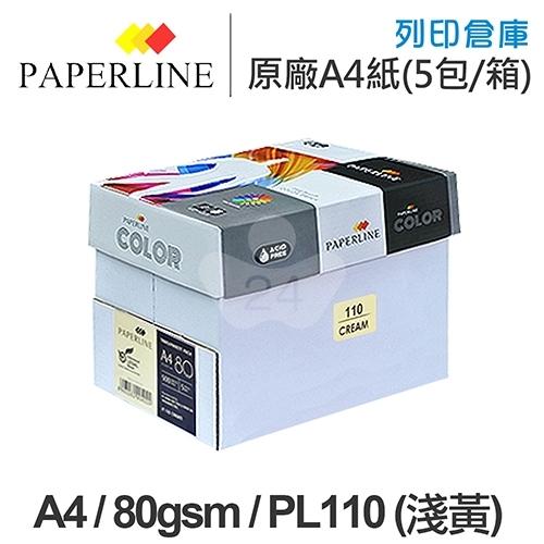 PAPERLINE PL110 淺黃色彩色影印紙 A4 80g (5包/箱)