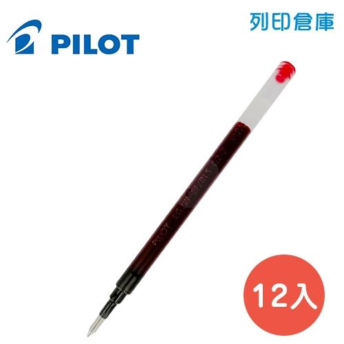 PILOT 百樂 BLS-G2-7-R 紅色 G2 0.7 自動中性筆芯 12入/盒