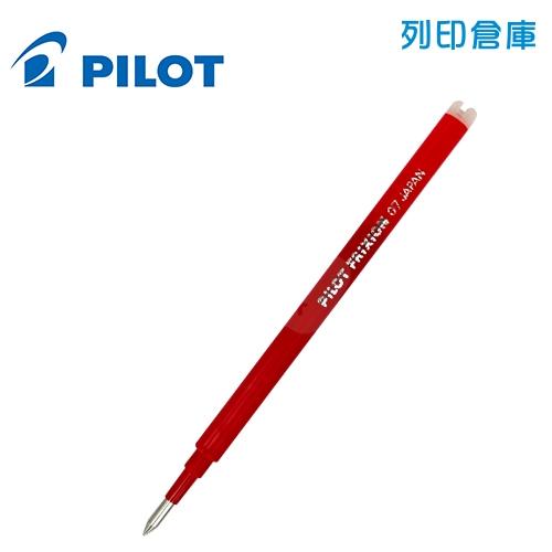 PILOT 百樂 BLS-FR7-R 紅色 0.7 魔擦鋼珠筆芯 1支