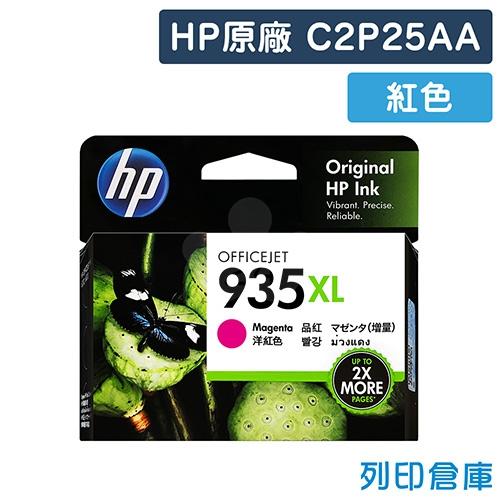 HP C2P25AA (NO.935XL) 原廠紅色高容量墨水匣