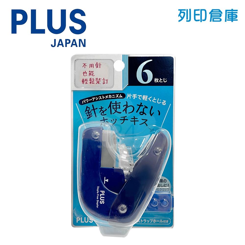 PLUS 普樂士 SL-106NB 6枚無針釘書機 藍色 (支)