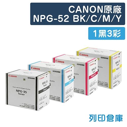 CANON NPG-35 影印機原廠碳粉匣組(1黑3彩)
