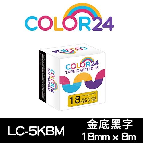 【COLOR 24】for EPSON LC-5KBM / LK-5KBM 金底黑字相容標籤帶(寬度18mm)