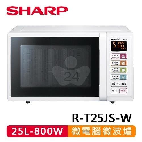 【SHARP 夏普】25公升 微電腦微波爐(白色) R-T25JS(W)