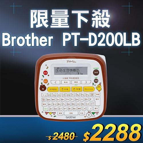 【限量下殺50台】Brother PT-D200LB LINE FRIENDS 創意自黏標籤機