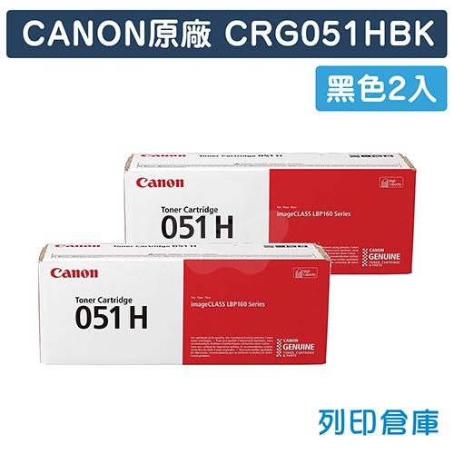 CANON CRG-051H BK / CRG051HBK (051 H) 原廠黑色高容量碳粉匣超值組 (2黑)