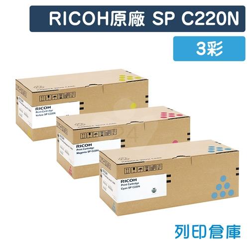 RICOH SP C220N 原廠碳粉匣超值組(3彩)