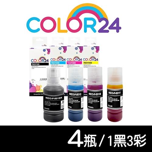 【COLOR24】for EPSON T03Y100/T03Y200/T03Y300/T03Y400 防水相容連供墨水超值組(1黑3彩)