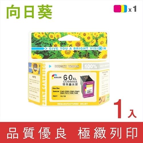 向日葵 for HP NO.60XL (CC644WA) 彩色高容量環保墨水匣