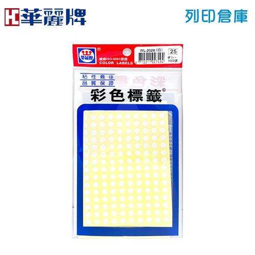 華麗牌 白色圓點標籤貼紙 WL-2028 / 5mm (1600張/包)