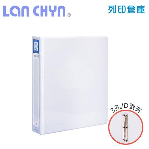 連勤 LC-200C-3D 2吋三孔D型無耳夾 PVC雙封面目錄資料夾(封面可抽換)-白色1本