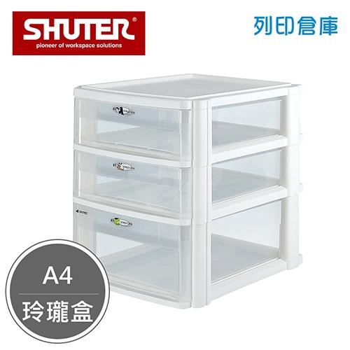 SHUTER 樹德 PC-2412 魔法收納力 A4玲瓏盒 白色 (個)