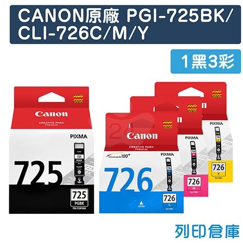 CANON PGI-725BK + CLI-726C/M/Y 原廠墨水超值組
