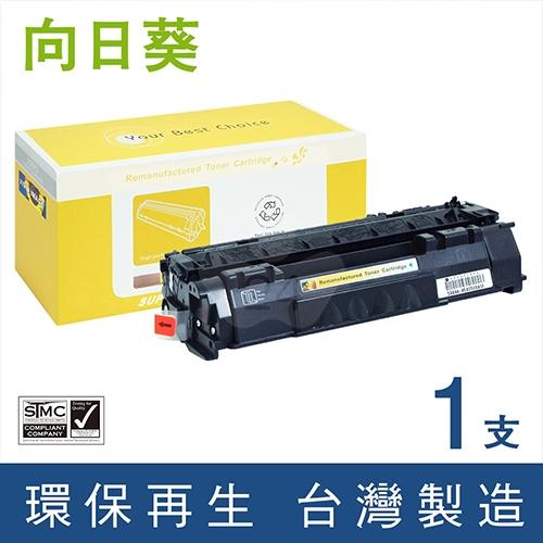 向日葵 for HP Q5949A (49A) 黑色環保碳粉匣