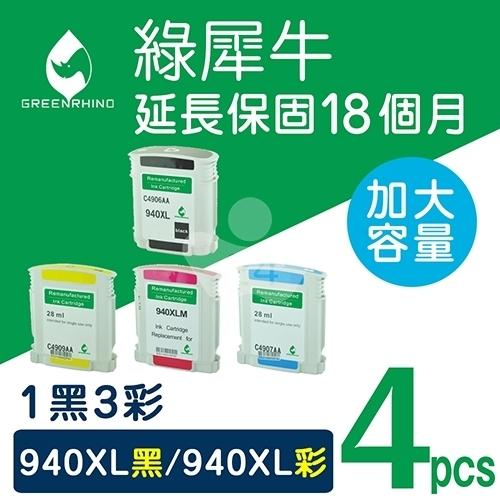 綠犀牛 for HP NO.940XL / 1黑3彩超值組 (C4906A / C4907A / C4908A / C4909A) 高容量環保墨水匣