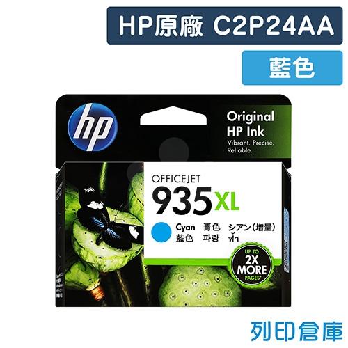 HP C2P24AA (NO.935XL) 原廠藍色高容量墨水匣