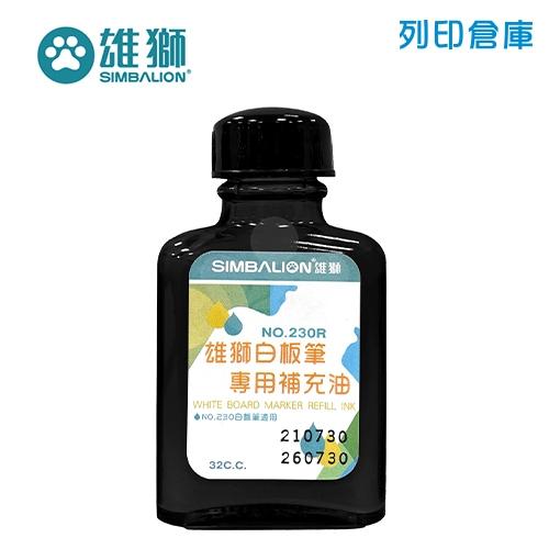 SIMBALION 雄獅 NO.230R 黑色白板筆補充液 1瓶