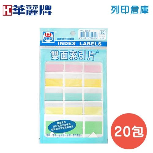 華麗牌 5色雙面索引片 WL-3061 / 26*34mm (20包/盒)