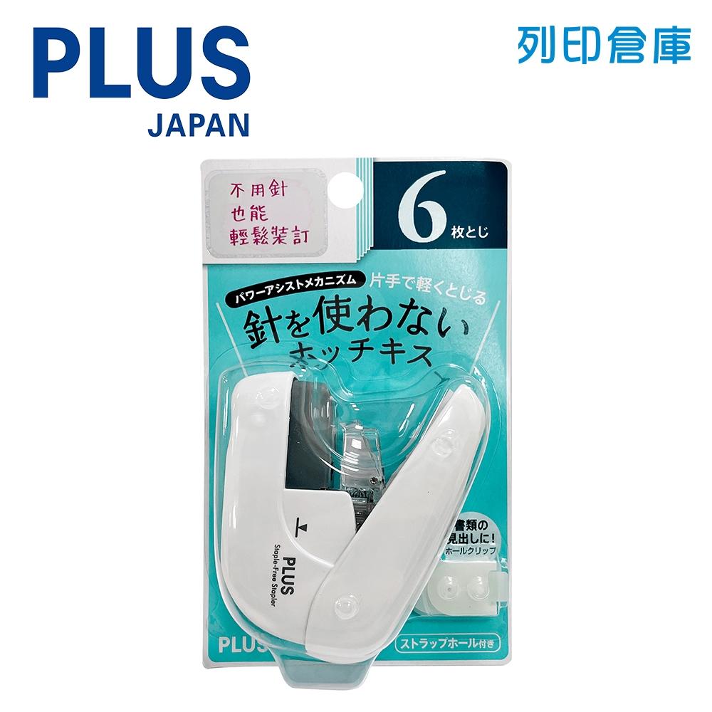PLUS 普樂士 SL-106NB 6枚無針釘書機 白色 (支)