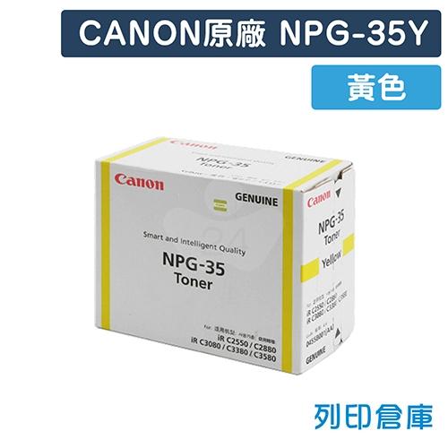 CANON NPG-35 影印機原廠黃色碳粉匣